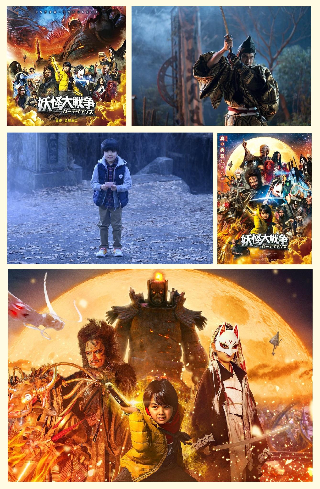 The Great Yokai War: Guardians (妖怪大戦争 ガーディアンズ)