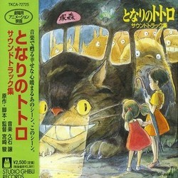 となりのトトロ Soundtrack (Various Artists, Joe Hisaishi) - Car�tula