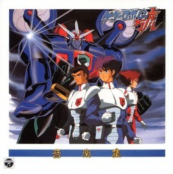 Getter Robo Go Soundtrack (Michiaki Watanabe) - Car�tula