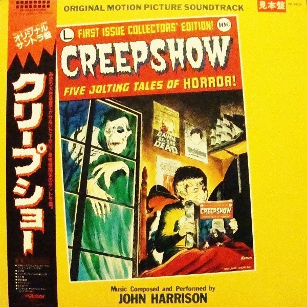 Creepshow soundtrack