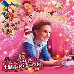 不思議なおもちゃ屋 Soundtrack  (Alexandre Desplat, Aaron Zigman) - CD cover