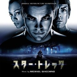 スター・トレック Soundtrack (Michael Giacchino) - CD cover