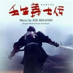 壬生義士伝 Soundtrack  (Joe Hisaishi) - CD cover