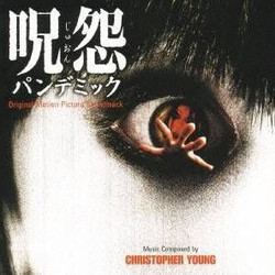 呪怨 パンデミック Soundtrack (Christopher Young) - CD cover
