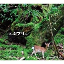The ジブリ set Soundtrack (Daishi Dance, Joe Hisaishi) - CD cover