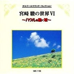 Music Box Collection: The World of Hayao Miyazaki VI 聲帶 (Various Artists, Joe Hisaishi) - CD封面