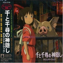 千と千尋の神隠し Soundtrack (Various Artists, Joe Hisaishi) - CD cover