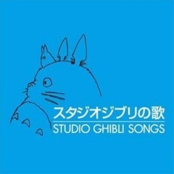 スタジオジブリの歌 Soundtrack  (Various Artists, Joe Hisaishi) - CD cover
