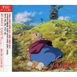ハウルの動く城 Soundtrack (Various Artists, Joe Hisaishi) - Carátula