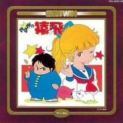 さすがの猿飛 Soundtrack (Joe Hisaishi) - CD-Cover