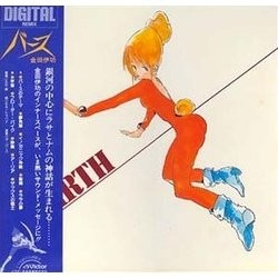 Birth Soundtrack (Joe Hisaishi) - CD-Cover