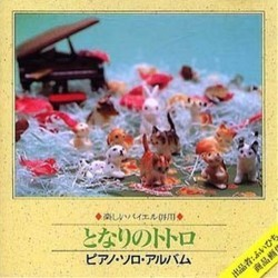 となりのトトロ Soundtrack (Joe Hisaishi) - CD cover