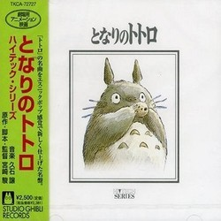 となりのトトロ Soundtrack (Joe Hisaishi) - Carátula