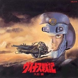 ヴィナス戦記 Soundtrack  (Joe Hisaishi) - CD cover