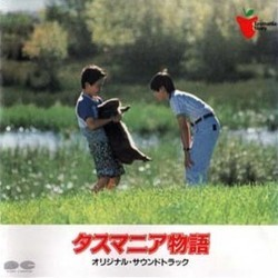 タスマニア物語 Soundtrack (Joe Hisaishi) - CD cover