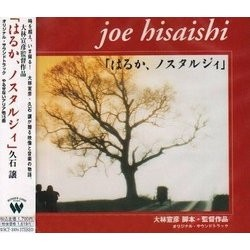 はるか、ノスタルジィ Soundtrack (Joe Hisaishi) - CD cover