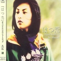 はつ恋 Soundtrack  (Joe Hisaishi) - CD cover