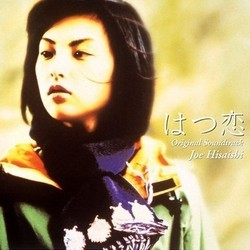 はつ恋 Colonna sonora (Joe Hisaishi) - Copertina del CD