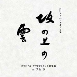 坂の上の雲 Soundtrack (Joe Hisaishi) - CD cover