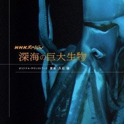 NHK Shinkai Project Soundtrack  (Joe Hisaishi) - CD cover