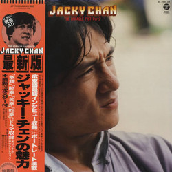 Jacky Chan: The Miracle Fist Part 2 Colonna sonora (Various Artists) - Copertina del CD