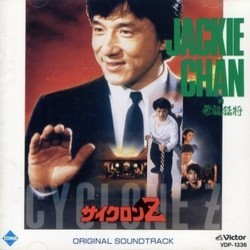 Cyclone Z Colonna sonora (Michael Lai, James Wong) - Copertina del CD