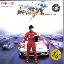 霹雳火 Soundtrack (Yang Bang Ean) - CD cover