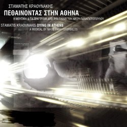 Pethenontas Stin Athina Soundtrack (Stamatis Kraounakis) - CD cover