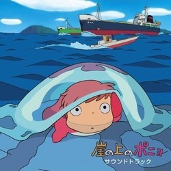 崖の上のポニョ Soundtrack (Joe Hisaishi) - CD cover