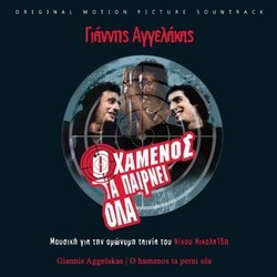 O Hamenos ta Perni Ola Soundtrack (Giannis Aggelakas) - CD cover