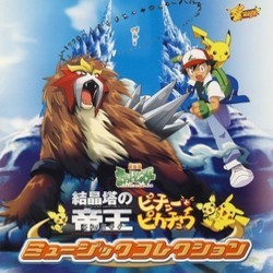 Film Music Site Pokemon Movies Music Collection Soundtrack