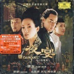 The Banquet 聲帶 (Tan Dun) - CD封面