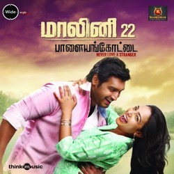 Malini 22 Palayamkottai Soundtrack (Arvind & Shankar) - CD cover