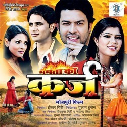 Mamta Ka Karz Soundtrack (Omkar Singh) - CD cover