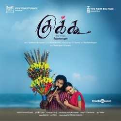 Cuckoo Soundtrack (Santhosh Narayanan) - CD cover
