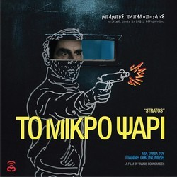 To Mikro Psari Soundtrack (Babis Papadopoulos) - CD cover