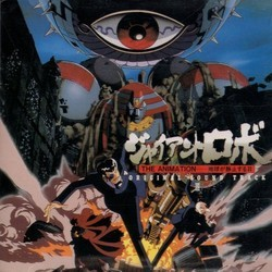 Giant Robo III Soundtrack (Masamichi Amano) - CD cover