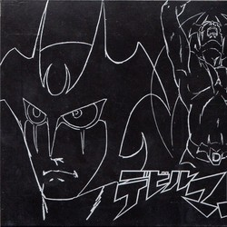 Devilman Soundtrack (Go Misawa) - CD cover