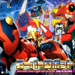 Super Hero Chronicle - Super Robot Shudaika Sonyuka Daizenshu 3 Soundtrack (Various Artists) - CD cover