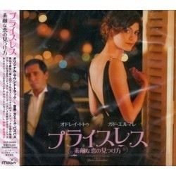 プライスレス Soundtrack (Camille Bazbaz) - CD-Cover