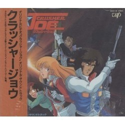 Crusher Joe Colonna sonora (Norio Maeda) - Copertina del CD