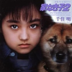 家なき子 2 Soundtrack (Akira Senju) - CD cover