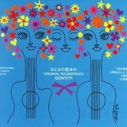 おとなの夏休み Soundtrack ( Gontiti) - CD cover