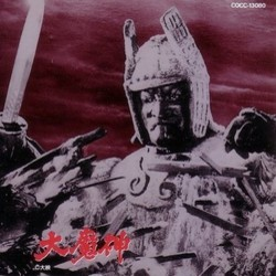 大魔神 Soundtrack (Akira Ifukube) - CD cover