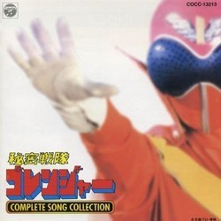 秘密戦隊: Complete Song Collection Colonna sonora (Various Artists) - Copertina del CD