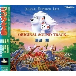 ジャングル大帝 Soundtrack (Isao Tomita) - CD cover