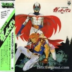 ガッチャマン: TV Original BGM Collection Bande Originale (Bob Sakuma) - Pochettes de CD