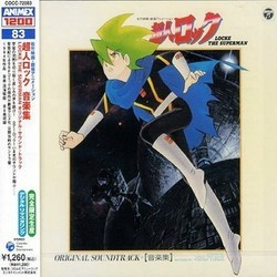 超人ロック Soundtrack (Kisaburô Suzuki) - CD cover
