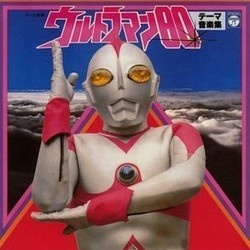 ウルトラマン80 Soundtrack (Toru Fuyuki) - CD cover