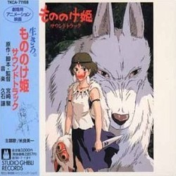 もののけ姫 Soundtrack (Joe Hisaishi) - CD cover